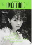OVERTURE Fashion and Idol Culture Magazine No.011(2017June) NOGIZAKA 46 MY FOUNDATION (TOWN MOOK)