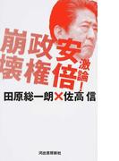 激論!安倍政権崩壊