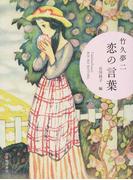 竹久夢二恋の言葉 新装版