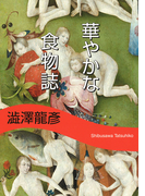 華やかな食物誌 新装版 (河出文庫)(河出文庫)
