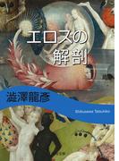 エロスの解剖 新装版 (河出文庫)