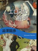 エロスの解剖 新装版 (河出文庫)(河出文庫)
