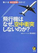 飛行機はなぜ、空中衝突しないのか? 驚くべき航空管制のすべて