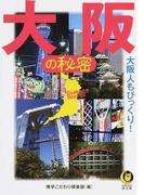 大阪の秘密 大阪人もびっくり! (KAWADE夢文庫)(KAWADE夢文庫)