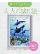 大人の塗り絵 すぐ塗れる、美しいオリジナル原画付き 海のファンタジー編