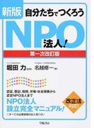 自分たちでつくろうNPO法人! 認証、登記、税務、労働・社会保険から認定NPO法人までNPO法人設立完全マニュアル! 改正法対応! 新版 第1次改訂版
