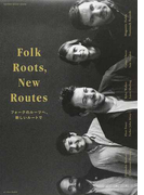 Folk Roots,New Routes フォークのルーツへ、新しいルートで (シンコーミュージック・ムック)(SHINKO MUSIC MOOK)
