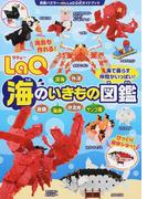 LaQ海のいきもの図鑑 (LaQ公式ガイドブック)