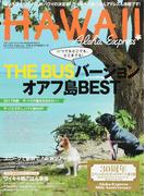 アロハエクスプレス No.140 特集THE BUSバージョンオアフ島BEST