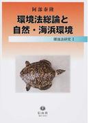 環境法総論と自然・海浜環境 (環境法研究)