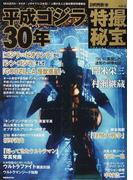 特撮秘宝 vol.6 特集平成ゴジラ30年 ウルトラファイト徹底討論 脚本掲載怪獣大戦争