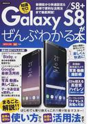 Galaxy S8/S8+がぜんぶわかる本 新機能から快適設定&お得で便利な活用法まで徹底解説! (洋泉社MOOK)(洋泉社MOOK)