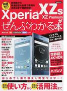 Xperia XZs/XZ Premiumがぜんぶわかる本 新機能から快適設定&お得で便利な活用法まで徹底解説! 知識ゼロから (洋泉社MOOK)(洋泉社MOOK)