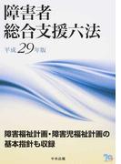障害者総合支援六法 平成29年版