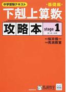 下剋上算数攻略本 中学受験テキスト 基礎編stage1 第1回〜30回