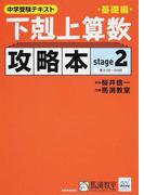 下剋上算数攻略本 中学受験テキスト 基礎編stage2 第31回〜50回