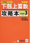 下剋上算数攻略本 中学受験テキスト 基礎編stage3 第51回〜75回