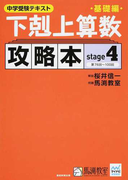 下剋上算数攻略本 中学受験テキスト 基礎編stage4 第76回〜100回
