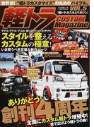 軽トラ・カスタムマガジン VOL.5 お手本になる最新カスタマイズをこの一冊に収録!