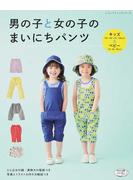 男の子と女の子のまいにちパンツ キッズ(90〜120cm)&ベビー
