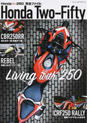 Honda Two‐Fifty Honda New250〈完全ファイル〉 Living with 250