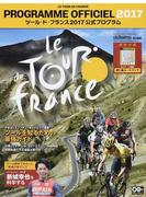 ツール・ド・フランス公式プログラム 2017