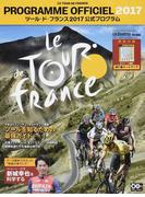 ツール・ド・フランス公式プログラム 2017 (ヤエスメディアムック)(ヤエスメディアムック)