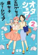 オタシェア!〜エロゲ女子×腐女子×ルームシェア〜 2 (Liluct Comics)