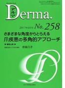 デルマ No.258(2017年6月号) さまざまな角度からとらえる爪疾患の多角的アプローチ