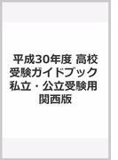 高校受験ガイドブック 2018 関西版 私立・公立受験用