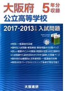 大阪府公立高等学校入試問題集 2013-2017年度入試(3冊セット) CD付