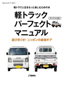【全1-3セット】軽トラック パーフェクト マニュアル