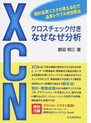 XCNクロスチェック付きなぜなぜ分析 設計品質リスクの見える化で品質トラブル未然防止
