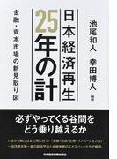 日本経済再生25年の計 金融・資本市場の新見取り図