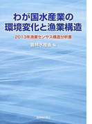 わが国水産業の環境変化と漁業構造 (漁業センサス構造分析書)