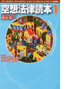 空想法律読本 新装版 1(MFコミックス アライブシリーズ)