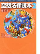 空想法律読本 新装版 2(MFコミックス アライブシリーズ)