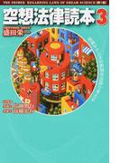 空想法律読本 3(MFコミックス アライブシリーズ)