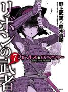 ガールズ&パンツァー リボンの武者 7 (MFコミックス)(MFコミックス)
