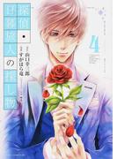 探偵・日暮旅人の探し物 4 (あすかコミックスDX)(あすかコミックスDX)