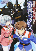 機動戦士Zガンダム外伝審判のメイス 1 (電撃コミックスNEXT)(電撃コミックスNEXT)