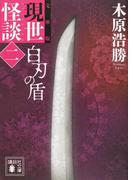 現世怪談 文庫版 2 白刃の盾 (講談社文庫)(講談社文庫)