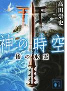 神の時空 2 倭の水霊 (講談社文庫)(講談社文庫)