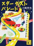 スターダストパレード (講談社文庫)(講談社文庫)