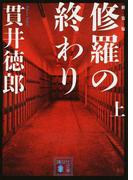 修羅の終わり 新装版 上 (講談社文庫)(講談社文庫)