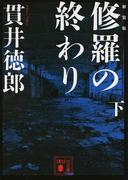 修羅の終わり 新装版 下 (講談社文庫)(講談社文庫)