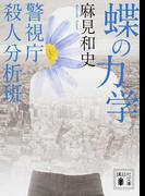 蝶の力学 (講談社文庫 警視庁殺人分析班)(講談社文庫)