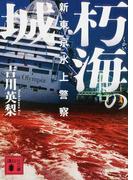 朽海の城 (講談社文庫 新東京水上警察)(講談社文庫)