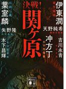 決戦!関ケ原 (講談社文庫 決戦!シリーズ)(講談社文庫)
