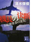 機長の決断 日航機墜落の「真実」 (講談社文庫)(講談社文庫)
